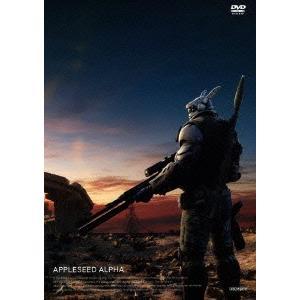 アップルシード アルファ  DVD