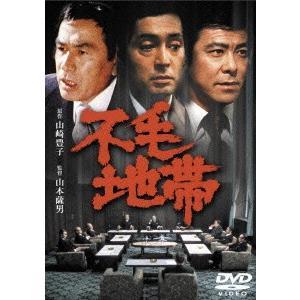 不毛地帯 [東宝DVD名作セレクション]|ebest-dvd
