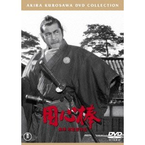 用心棒 [東宝DVD名作セレクション]|ebest-dvd