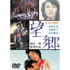 サンダカン八番娼館 望郷 [東宝DVD名作セレクション]|ebest-dvd