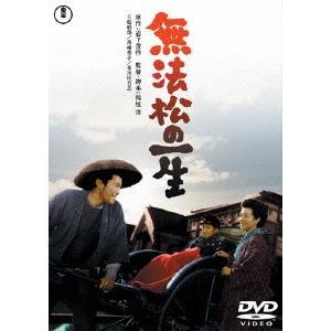 無法松の一生 [東宝DVD名作セレクション]|ebest-dvd