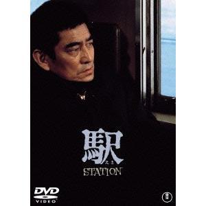 駅 STATION [東宝DVD名作セレクション]|ebest-dvd