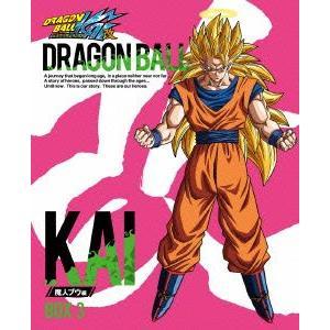 【DVD】ドラゴンボール改(ドラゴンボ−ルカイ)/発売日:2015/03/03/BIBA-9477/...