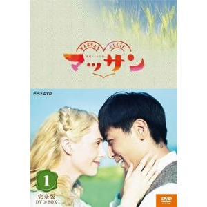 連続テレビ小説 マッサン 完全版 DVD−BOX1...