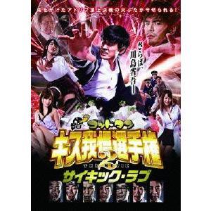【DVD】川島省吾(カワシマ シヨウゴ)/発売日:2015/02/27/PCBE-54579//[キ...