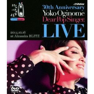 荻野目洋子/30th Anniversary DVD ディア・ポップシンガー(Blu−ray Disc)|ebest-dvd