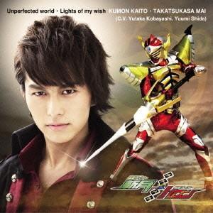 駆紋戒斗 高司舞 C.V.小林豊 志田友美 /Unperfected world/Lights of my wish  CD+DVD