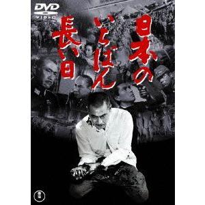 日本のいちばん長い日<東宝DVD名作セレクション>|ebest-dvd