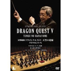 交響組曲 ドラゴンクエストV 天空の花嫁 すぎやまこういち DVD