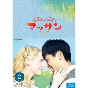 連続テレビ小説 マッサン 完全版 ブルーレイBOX2(Blu...