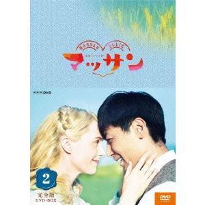 連続テレビ小説 マッサン 完全版 DVD−BOX2...