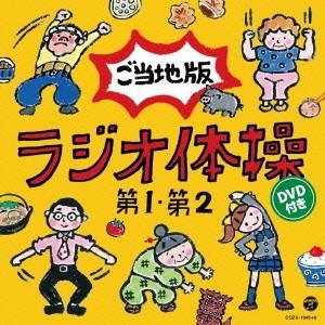 ラジオ体操第1・第2 ご当地版(DVD付)|ebest-dvd