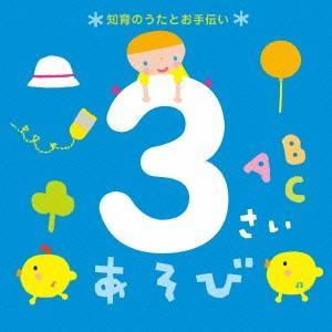 3さいあそび〜知育うたとお手伝い〜|ebest-dvd