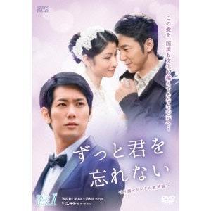 ずっと君を忘れない <台湾オリジナル放送版> DVD−BOX1