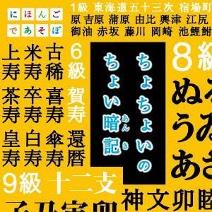 NHKにほんごであそぼ『ちょちょいのちょい暗記』|ebest-dvd