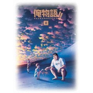 俺物語   Vol.4  DVD