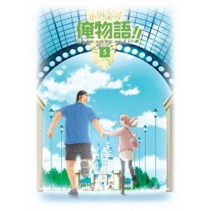 俺物語   Vol.5  DVD