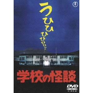学校の怪談 [東宝DVD名作セレクション]|ebest-dvd