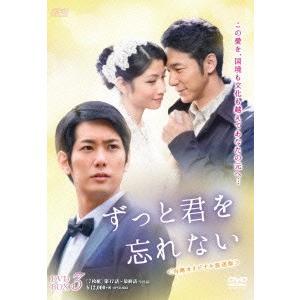 ずっと君を忘れない <台湾オリジナル放送版> DVD−BOX3