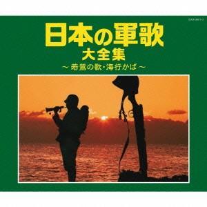 日本の軍歌大全集〜若鷺の歌、海行かば〜|ebest-dvd