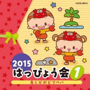 2015 はっぴょう会(1)あくびがビブベバ