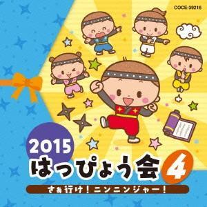 2015 はっぴょう会(4)さぁ行け!ニンニン...の関連商品1