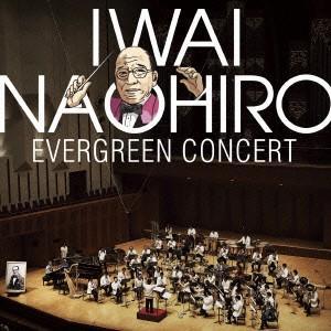 岩井直溥エバーグリーンコンサート〜吹奏楽ポップスの父・昭和大爆走!〜
