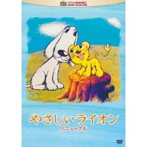 やさしいライオン リニューアル  DVD