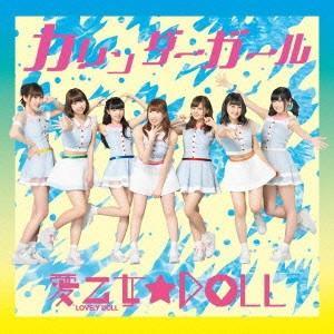 【CD】愛乙女★DOLL(ラブリ−.ド−ル)/発売日:2015/07/21/FPJ-10003//愛...
