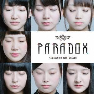 【CD】山口活性学園(ヤマグチカツセイガクエン)/発売日:2015/07/28/FPJ-30001/...