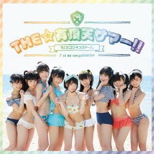 【CD】虹のコンキスタドール(ニジノコンキスタド−ル)/発売日:2015/08/25/FPJ-200...