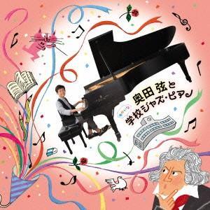 【CD】奥田弦(オクダ ゲン)/発売日:2015/11/11/KICJ-722//奥田弦/宮川彬良/...