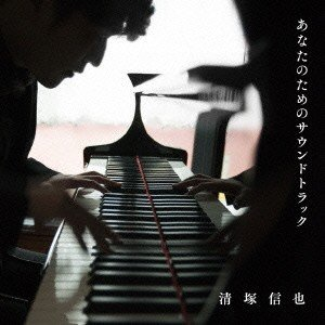 清塚信也/あなたのためのサウンドトラック