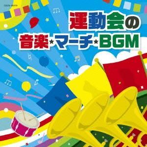 ザ・ベスト 運動会の音楽・マーチ・BGMの商品画像