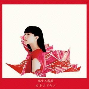 【CD】カネコアヤノ(カネコ アヤノ)/発売日:2015/11/11/XQMK-1002//カネコア...