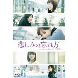 悲しみの忘れ方 Documentary of 乃木坂46 Blu−ray スペシャル・エディション(Blu−ray Disc)|ebest-dvd
