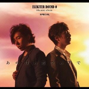 【CD】ELEKITER ROUND 0(エレキテル.ラウンド.ゼロ)/発売日:2015/11/26...