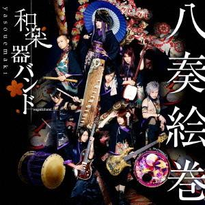 和楽器バンド/八奏絵巻(type−B)(DVD付)|ebest-dvd