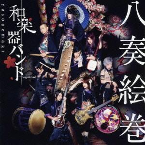 和楽器バンド/八奏絵巻 通常盤/type-B   CD+Blu-ray
