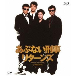 あぶない刑事リターンズ スペシャルプライス版(Blu−ray Disc)|ebest-dvd