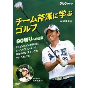 芹澤信雄/チーム芹澤に学ぶゴルフ〜90切りへの近道〜