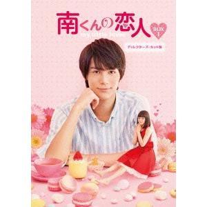 南くんの恋人〜my little lover ディレクターズ・カット版 Blu−ray BOX1(Blu−ray Disc)|ebest-dvd