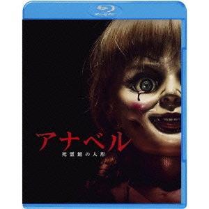 アナベル 死霊館の人形(Blu−ray Disc)