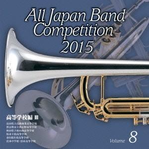 全日本吹奏楽コンクール2015 Vol.8<高等学校編III>