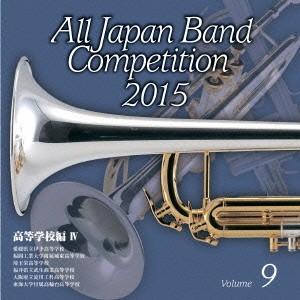 全日本吹奏楽コンクール2015 Vol.9<高等学校編IV>