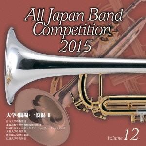 全日本吹奏楽コンクール2015 Vol.12<大学・職場・一般編II>