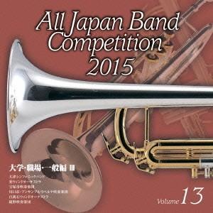 全日本吹奏楽コンクール2015 Vol.13<大学・職場・一般編III>