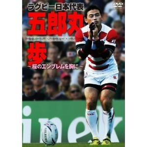 五郎丸歩/ラグビー日本代表 五郎丸歩 〜桜のエンブレム胸に〜