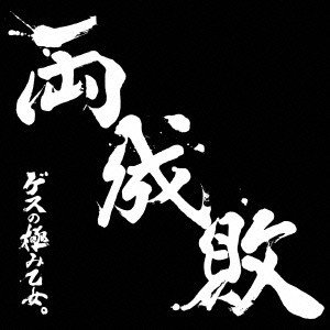 ゲスの極み乙女。/両成敗(初回生産限定盤)(DVD付)...