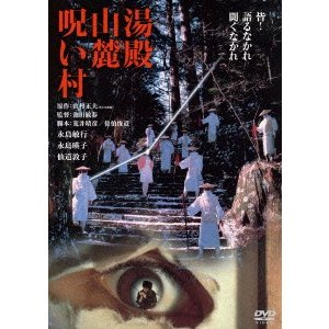 湯殿山麓呪い村 角川映画 THE BEST...